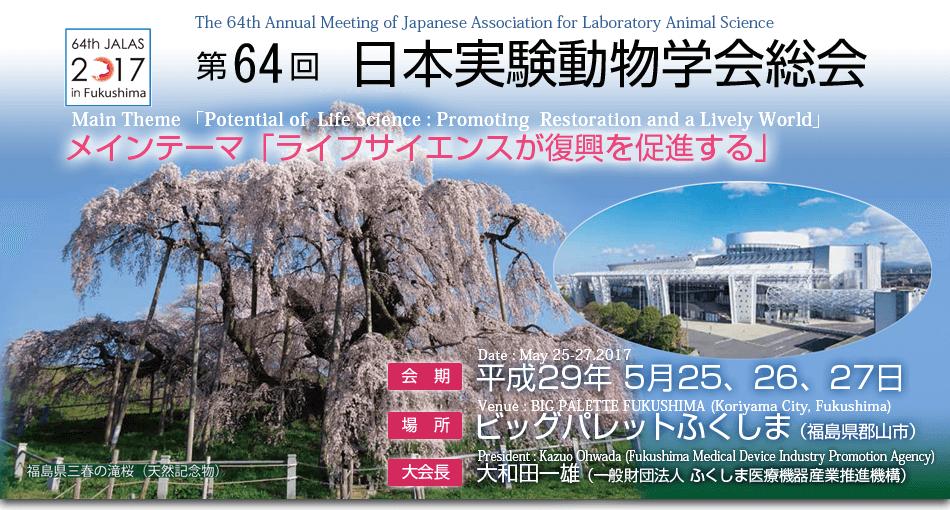 第64回日本実験動物学会総会